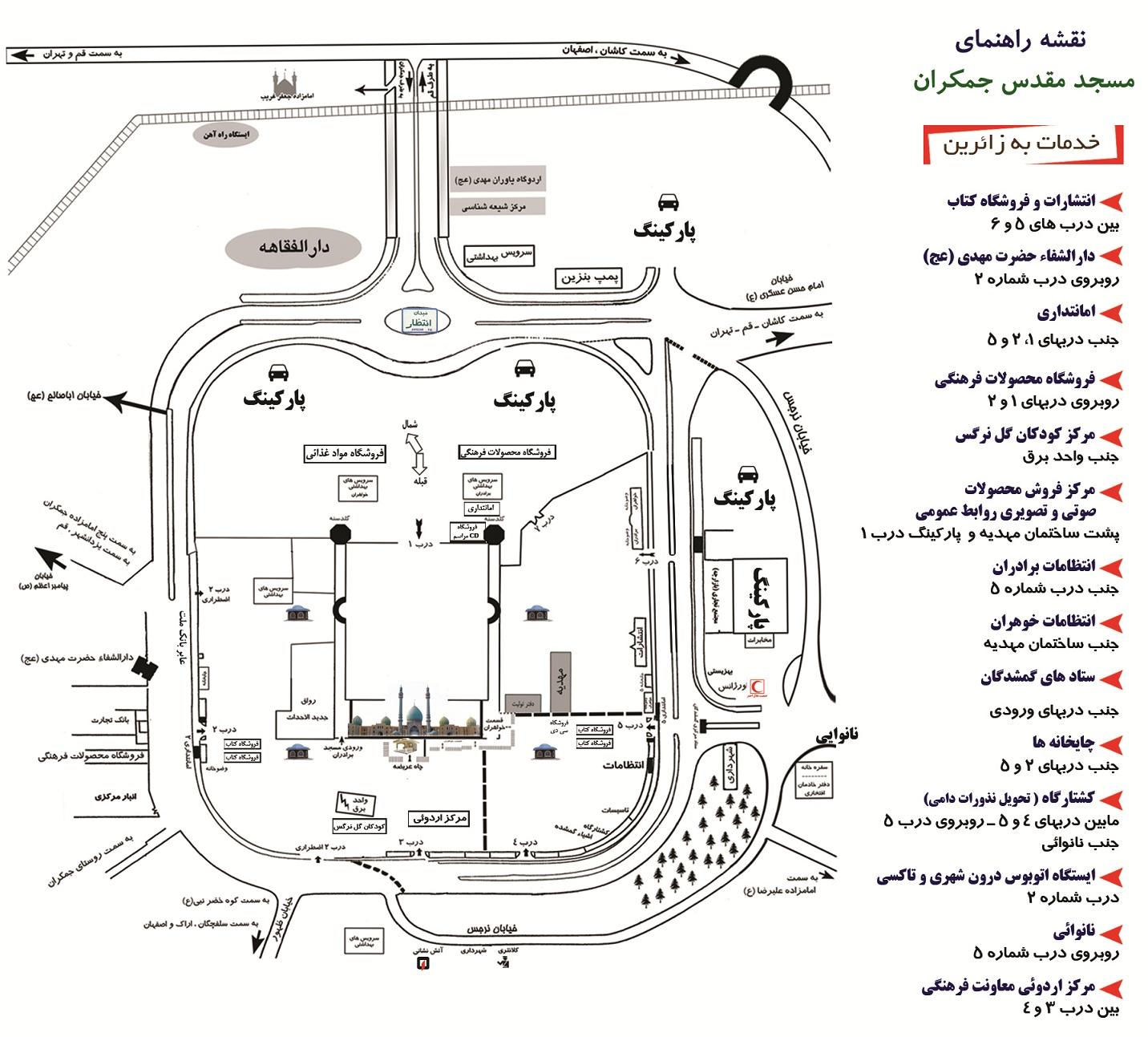 ๑۩๑ آلبوم تصویری مسجد مقدس جمکران ๑۩๑